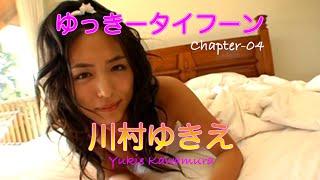 川村ゆきえ Yukie Kawamura「ゆっきータイフーン」Chapter-04
