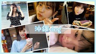 【沖縄Vlog】3泊4日!現役アイドルの女子旅オフショット【食べ歩き】
