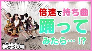 【検証】アイドルなら二倍速でも持ち歌踊れる説、リベンジします【踊ってみた】