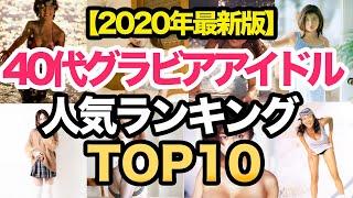 40代グラビアアイドル人気ランキングTOP10【2020年最新版】