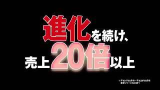 薬用育毛剤「蘭夢」黄金率CM(120秒)2017
