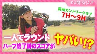 【女子ゴルフ】久松郁実が一人だけで18ホールをラウンド③!!房州カントリークラブ7H・8H・9H!!