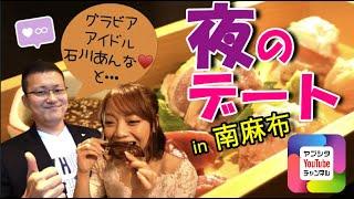 【食レポ&ドライブ】グラビアアイドル 石川あんな様と絶品料理を食レポしてみた