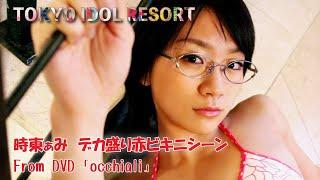 時東ぁみ Ami Tokitou「occhiali」デカ盛り赤ビキニシーン グラビア