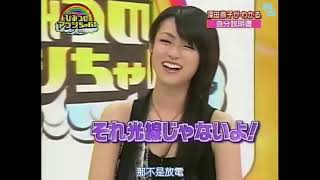 深田恭子にメロメロな櫻井翔②❤️