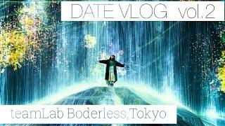 【デートVlog】チームラボボーダレス