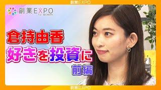 「倉持由香」好きを投資に(前編)【副業EXPO for woman 9/19】