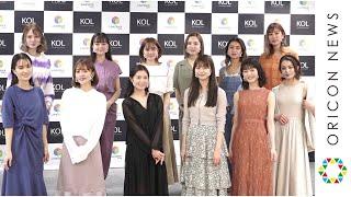 都丸紗也華、鈴木ゆうか、松川菜々花ら次世代モデルがブランド立ち上げ プラチナムプロダクション所属タレント12人が集結 ファッションブランド『KOL』発表会