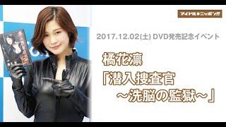 【橘花凛】DVD発売記念イベント・終了後コメント