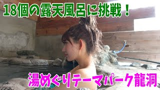 [4K]月城まゆ湯めぐりテーマパーク龍洞!18個の露天風呂に挑戦してみた!1つ目♡