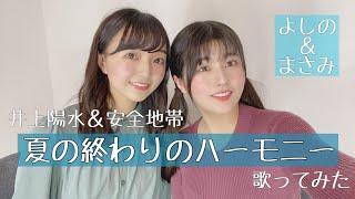 【歌ってみた】第三弾! 井上陽水・安全地帯 : 夏の終わりのハーモニー / ちとせよしの × Masami (Ronsweek)