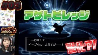 【ポケモンXD】ブイズ可愛すぎる回!!【#3】【顔出し】