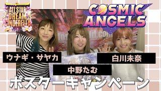 【中野たむ&白川未奈&ウナギ・サヤカ】お店にポスター貼らせていただきました!【COSMIC ANGELS】