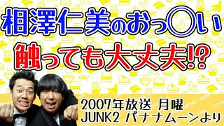 相澤仁美のお◯ぱいの話から、これって捕まるかな?というエロ妄想になり・・・!? |バナナマンのラジオ神回トーク