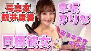 早坂まりな 同棲彼女 グラビア新シリーズ 鯨井康雄動画館