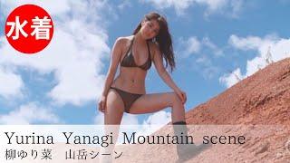 【柳ゆり菜】Japanese gravure idol/Mountain scene