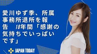 愛川ゆず季、所属事務所退所を報告 18年間「感謝の気持ちでいっぱいです」   JAPAN TODAY