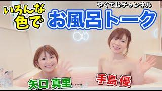 【お風呂トーク】ラッキー待ちの2人