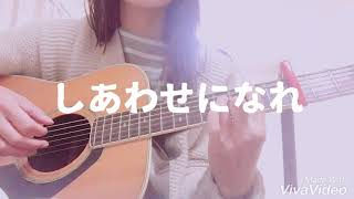 【cover】しあわせになれ / 米米CLUB