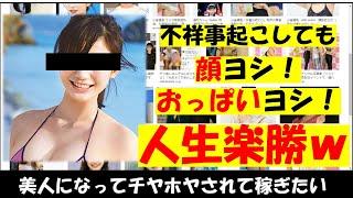 【小倉優香(小倉ゆうか)】結局、女性は顔が良くておっぱい大きければ人生イージーなんだよな