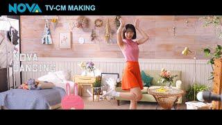 駅前留学NOVA 2021 TV CM「メイキング映像」