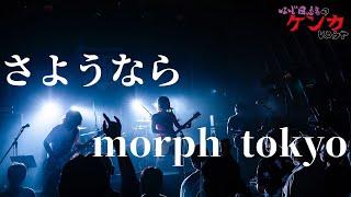 藤田恵名のケンカしようや 「さようならmorph tokyo」の巻