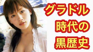 【衝撃】綾瀬はるか、沢尻エリカ、新垣結衣のグラビアアイドル時代の黒歴史