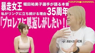 【ガチトーク第二弾】堀田祐美子がプロレスを続ける理由とは【ゆずポンちゃんねる】