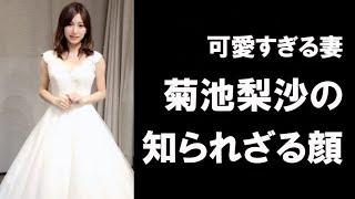 TOKIO城島茂が結婚発表!24歳年下の可愛すぎる妻・菊池梨沙の知られざる顔に思わず…