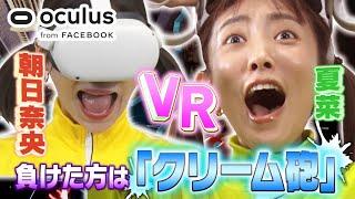 【夏菜&朝日奈央】ツインテール姉妹が話題の最新VRゲームでガチンコ対決❗️❗️負けたら顔面クリームまみれの罰ゲーム😵
