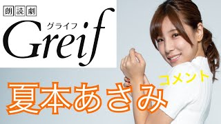 【夏本あさみ】朗読劇「Greif」告知コメント
