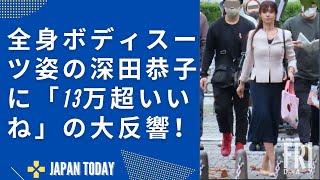 全身ボディスーツ姿の深田恭子に「13万超いいね」の大反響!   JAPAN NEWS