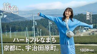 【夏菜】ハートフルなまち 京都に、宇治田原町。<旅色>180秒ver