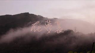在夢裏 In Dreams|法蘭Fran|電影【親愛的房客 Dear Tenant】主題曲|Cover by lzy_jimmy_lin