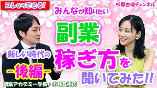 杉原杏璃チャンネル 副業アカデミー小林氏対談②