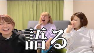 【ぺえちゃんと初コラボ】食べて喋る時間。