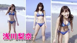 浅川梨奈 1000年に1度の童顔巨乳(3)