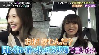 【白石麻衣】  白石出租车パート6