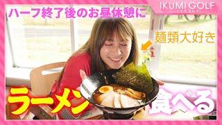 【女子ゴルフ】久松郁実がクラブハウスでランチ!大好きなラーメンをすすりながらプライベートをあれこれ語ります!