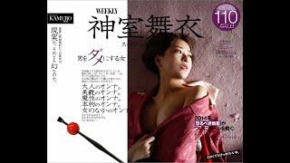 Mai Kamuro – 神室舞衣 スペシャル写真集男をダメにする女