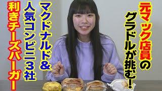 【元マック店員】グラビアアイドルが利きチーズバーガーに挑戦!【合法ロリ巨乳】
