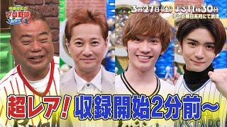 【3/27中居正広のプロ野球魂】超レア!収録開始2分前の様子!