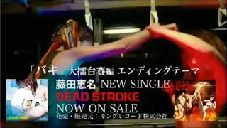 Ena Fujita (藤田恵名) – DEAD STROKE (Baki (バキ) 2nd Season Ending Theme) Commercial (CM) 15s