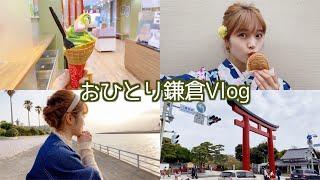 【女子旅】22歳女性のおひとり鎌倉さんぽ