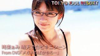 時東ぁみ Ami Tokikou「メガネのばかやろー」晴天で白ビキニシーン グラビア