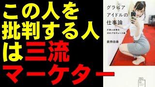 倉持由香【①この人を批判するマーケターは三流】グラビアアイドルの仕事論 打算と反骨のSNSプロデュース術