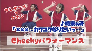 【ダンボール×カホン】Cheeky cover number 時東ぁみ「×××〜カワユクなりたいっ〜」