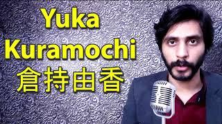 How To Pronounce Yuka Kuramochi 倉持由香