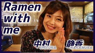 【ラーメン×女優】中村静香が博多の名物をひたすらに食す! 「ShinShin天神本店」編
