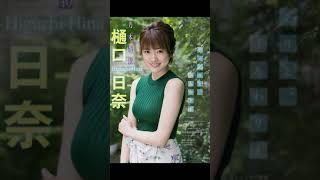 浅川梨奈 Asakawa Nana7 グラビア